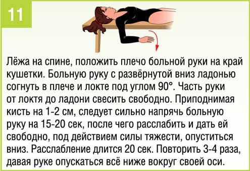 Упражнения при плечевом бурсите
